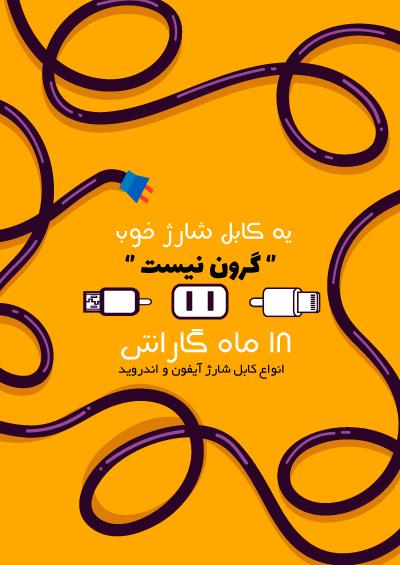 خرید انواع کابل شارژ