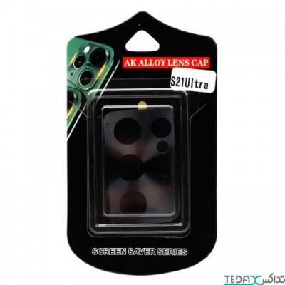 گلس محافظ لنز فلزی مناسب برای گوشی سامسونگ اس 21 اولترا