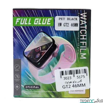 محافظه صفحه نمایش مناسب برای ساعت هوشمند هواوی GT2